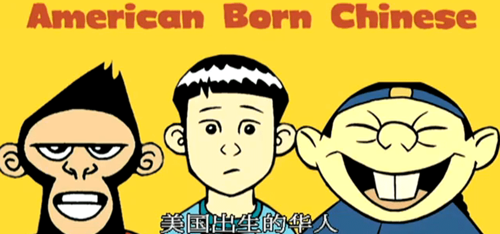 american born chinese essay
